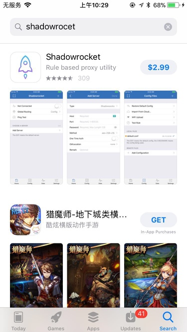 AppStore能搜到正宗的shadowrocket