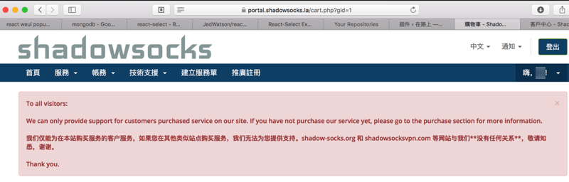 shadowsocks.to的portoal页面