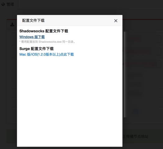 shadowsocks.to的ss配置下载